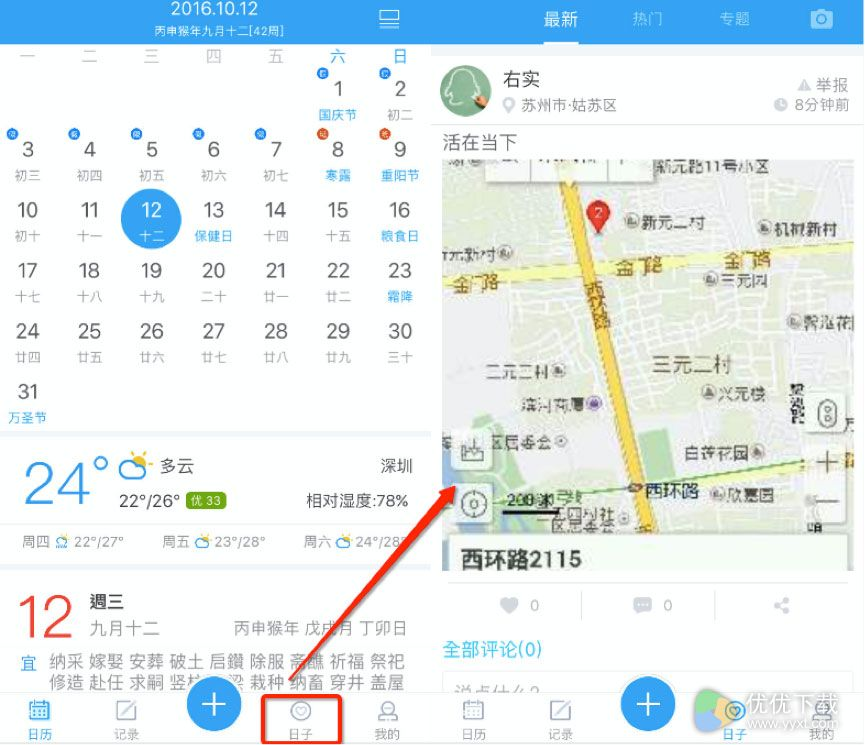 手机版人生日历管理时间3