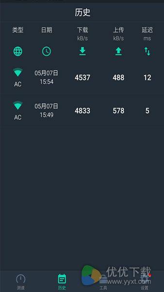 网速测试大师安卓版 v4.1.7 - 截图1