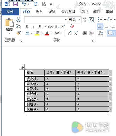 Word表格怎么去除边框