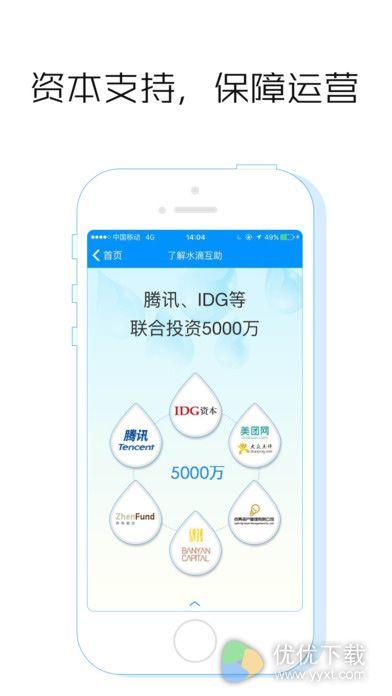 水滴互助iOS版 V1.4.1 - 截图1