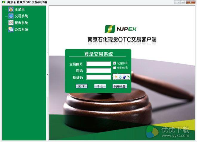 南京石化现货otc交易客户端 V3.0.0.0 - 截图1