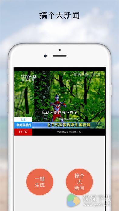 新闻相机iOS版 V2.30 - 截图1
