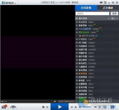 暴风影音mac正式版 v1.1.3 - 截图1