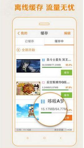 爱动漫客户端安卓版 V4.1.12 - 截图1