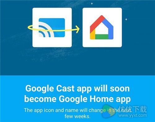 谷歌Cast应用将更名Google Home