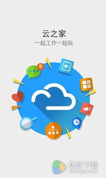 云之家安卓版 v7.1.7 - 截图1