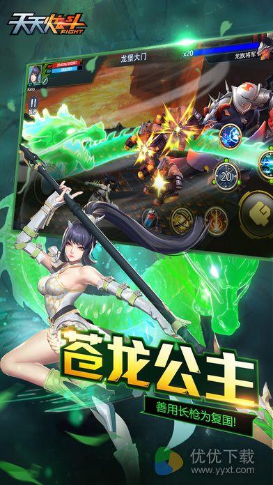 天天炫斗iOS版 V1.28.323.1 - 截图1