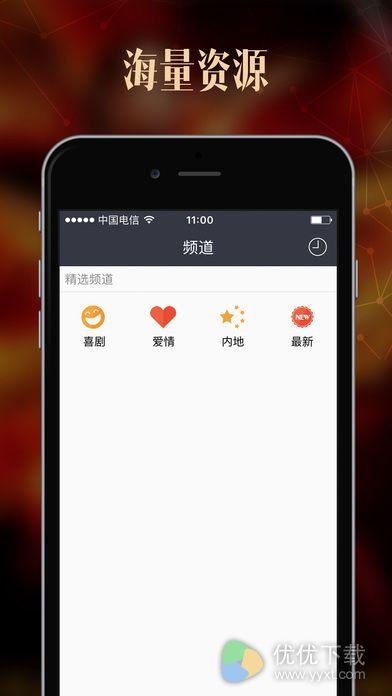 百度影音iOS版 V1.0.0 - 截图1