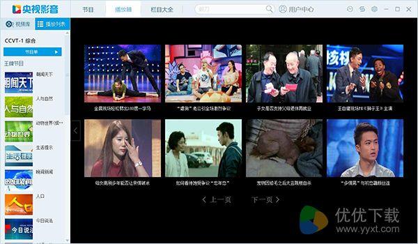 Cbox网络电视去广告版 v4.0.6.0 - 截图1