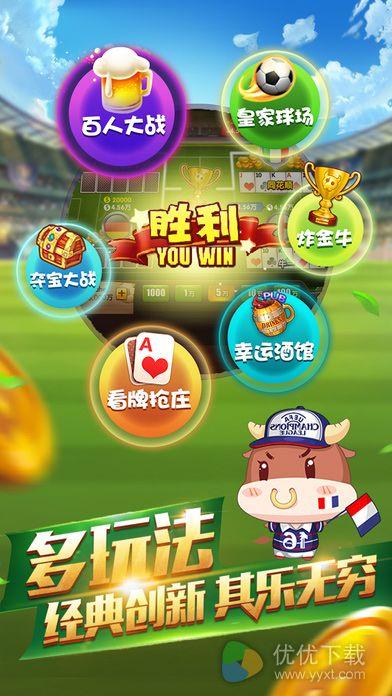 欢乐斗牛iOS版 V2.8.6 - 截图1