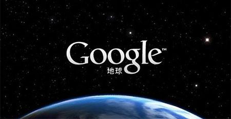 谷歌地球(Google Earth)官方版 v7.1.8.3036 - 截图1