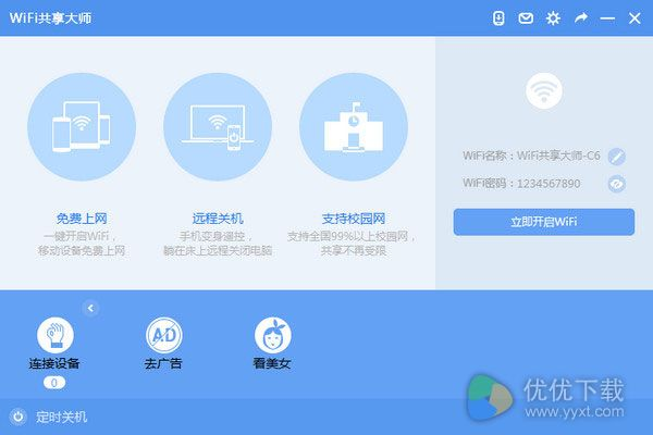 wifi共享大师校园版 v2.3.8.2 - 截图1