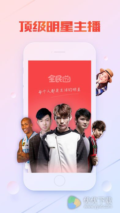 全民TV iOS版 V2.2 - 截图1
