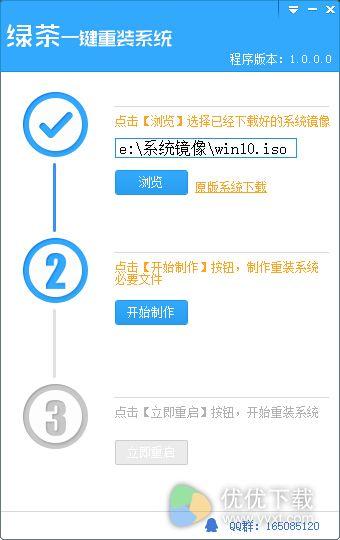 绿茶一键重装系统电脑版 v3.0 - 截图1
