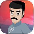 鲁迅群侠传iOS版 V1.0.0