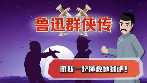 鲁迅群侠传iOS版 V1.0.0 - 截图1