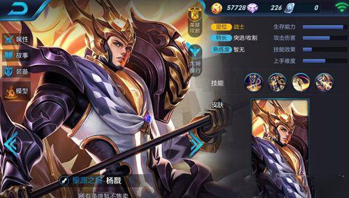 王者荣耀杨戬高胜率阵容搭配攻略