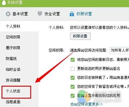 QQ正在输入如何取消4