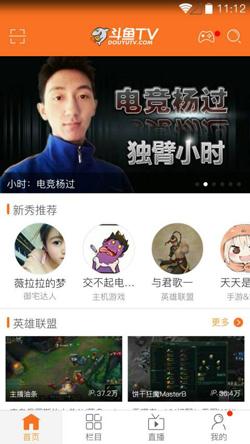 斗鱼TV 电视版 v1.1.6 - 截图1