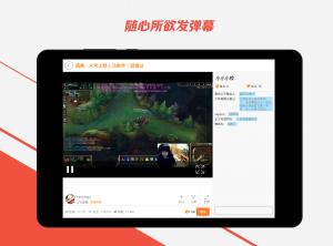 斗鱼TV HD手机版 V1.8.1 - 截图1