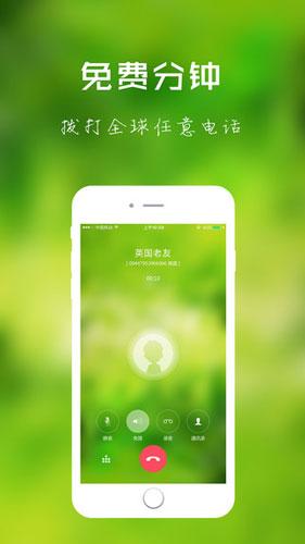北瓜电话安卓版 v1.3.0 - 截图1