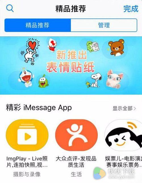 iOS10短信贴纸功能使用教程1
