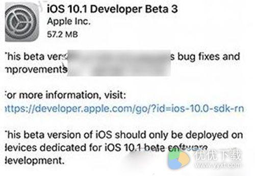 ios10.1beta3更新内容及升级方法