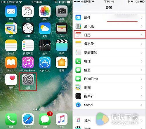 iPhone7与7 Plus锁屏农历隐藏方法2