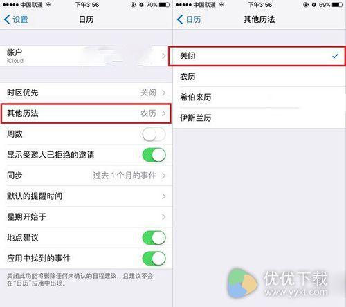 iPhone7与7 Plus锁屏农历隐藏方法3