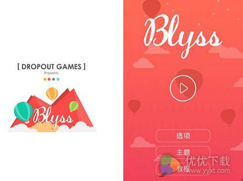 Blyss测评:最烧脑的消除游戏2