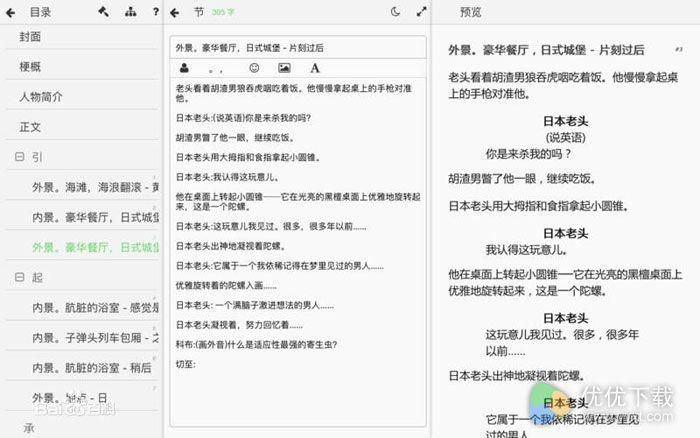 编剧宝官方版 v4.5.1 - 截图1