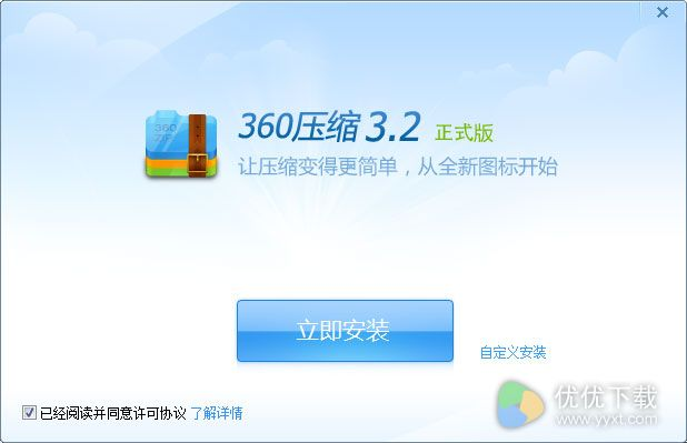 360压缩官方版 V3.2.0.2120 - 截图1