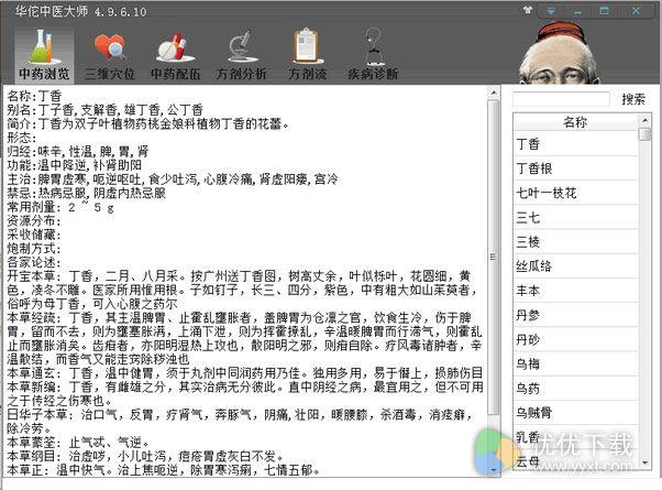 华佗中医大师官方版 v4.9.6.10 - 截图1