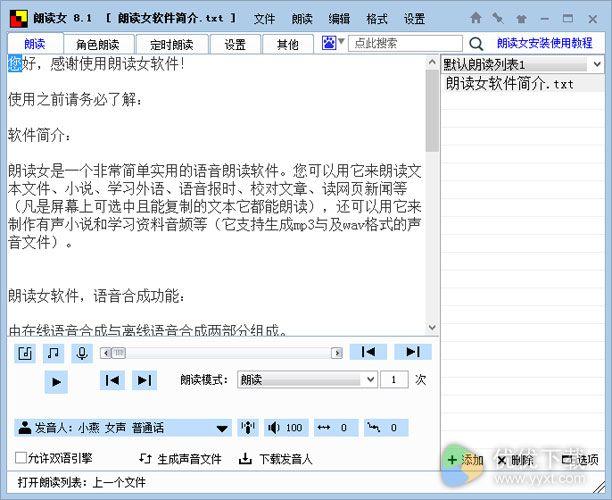 朗读女中文版 V8.1 - 截图1