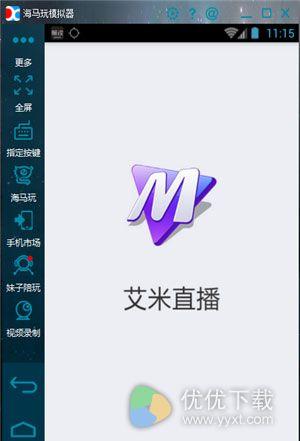 艾米直播电脑版 v6.2.0 - 截图1