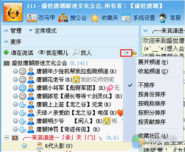 is语音电脑版 v8.1.1701.1203 - 截图1