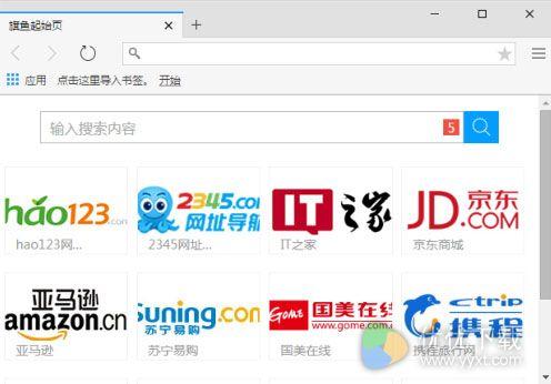 旗鱼浏览器32位绿色版 V2.0.0.3 - 截图1