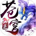 仙逆苍穹iOS版 V1.0