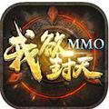 我欲封天MMOiOS版 V1.3.0