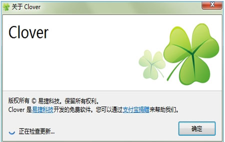 Clover中文版 v3.2.2 - 截图1