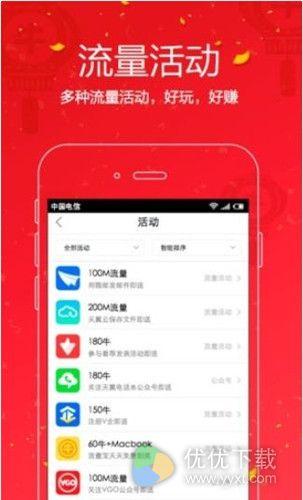 流量宝app测评:一款轻松获取流量的app2