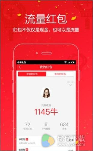 流量宝app测评:一款轻松获取流量的app3