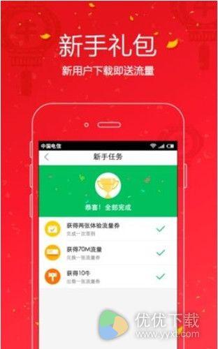 流量宝app测评:一款轻松获取流量的app4