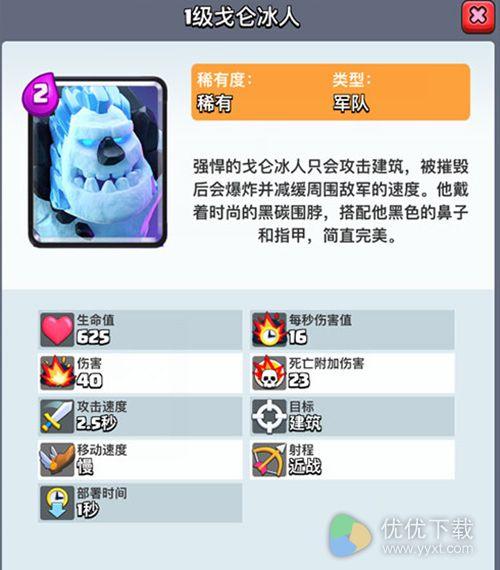 皇室战争戈仑冰人技能数据详细介绍