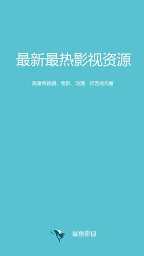 鲨鱼影视安卓版 v1.1.2 - 截图1