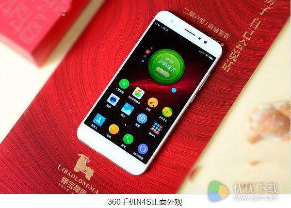 360手机N4A与N4S区别4
