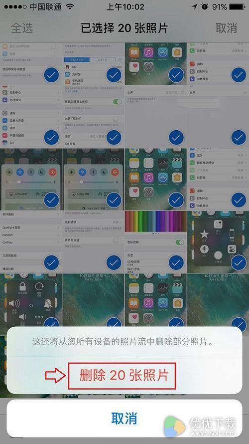 iPhone7/7 Plus批量删除照片方法教程4