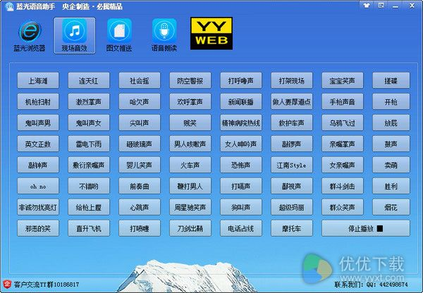蓝光语音助手官方版 v1.2.0.7 - 截图1