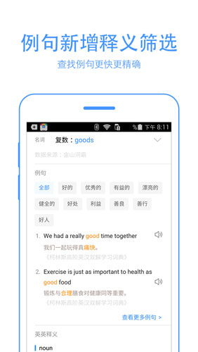 百度翻译安卓版 v6.16 - 截图1