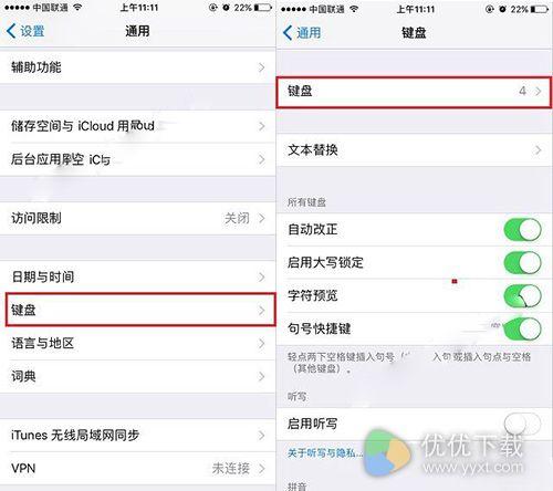 iPhone7与7 Plus手写输入法设置教程2